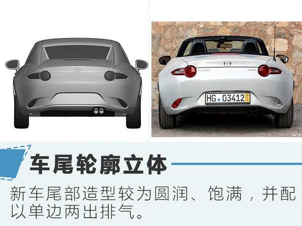 马自达平民双门跑车将引入 预计25万起售-图2
