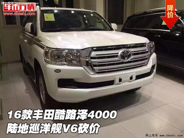 2016款丰田酷路泽4000