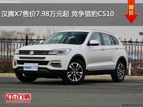 汉腾X7售价7.98万元起 竞争猎豹CS10-图1