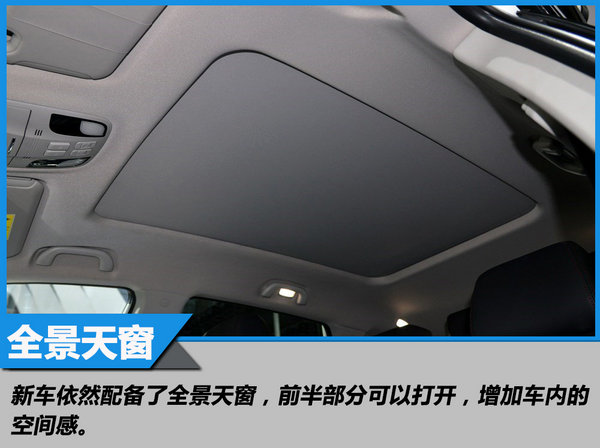 解读升级要素 实拍江淮2018款瑞风S7运动版-图9