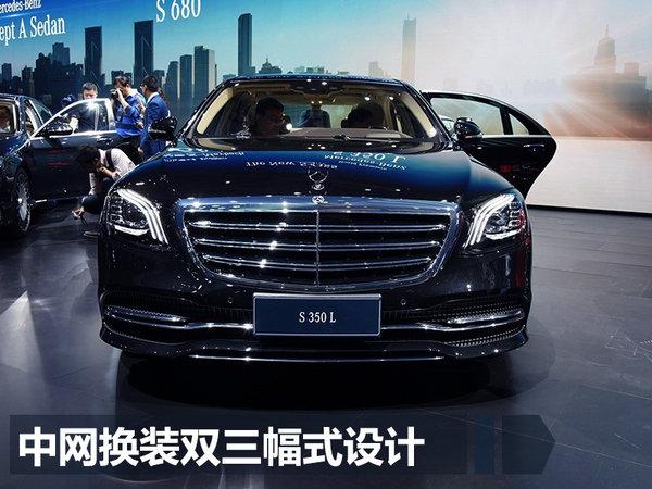 奔驰新一代S级开启预售 95万起/9月正式上市-图3