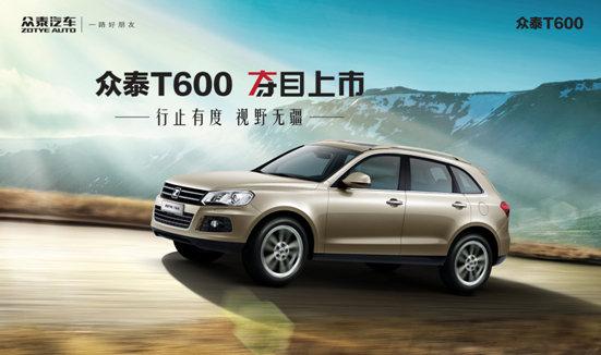 主流价值SUV众泰T600定于5月11日上市