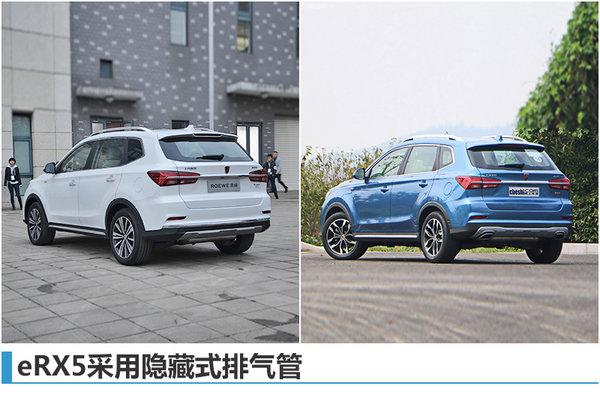 荣威插电混动SUV将18日上市 百公里1.6L-图3
