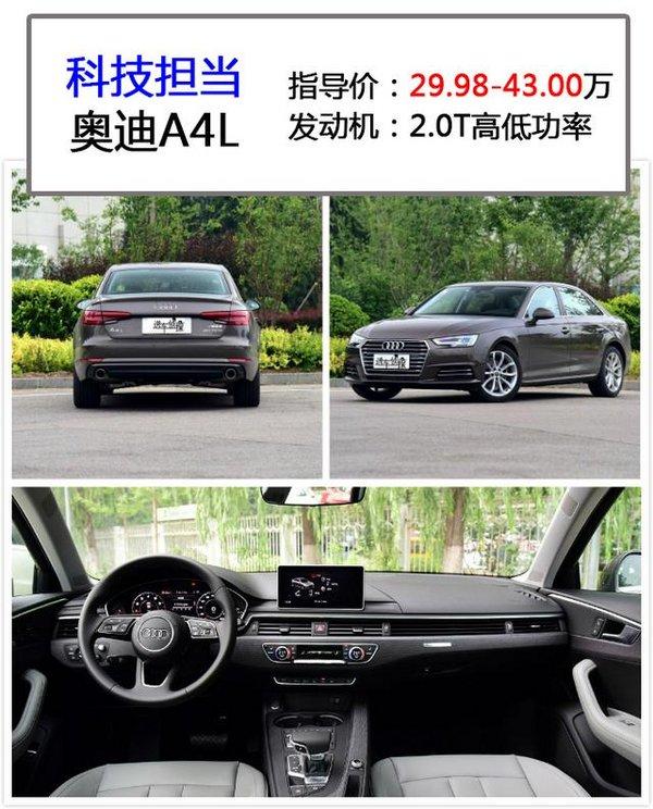 C级 3系 A4L30万豪车怎么选 还有哪款-图3