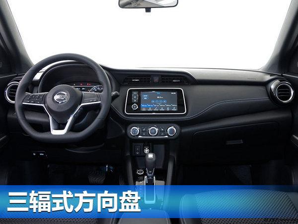 东风日产劲客明日预售 提供三款车型选择-图6