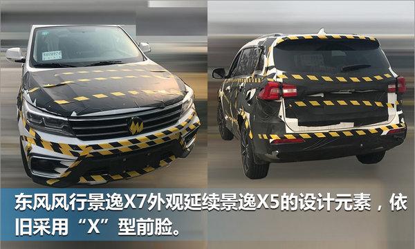 东风风行景逸X7搭1.6T 将推五座及七座版本 10月上市-图2