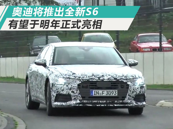 奥迪将推出全新S6 明年亮相/换装2.9T发动机-图1