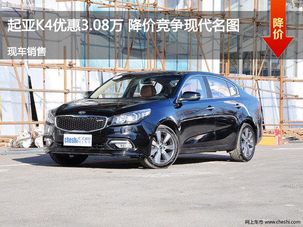 起亚K4优惠3.08万 降价竞争现代名图-图1