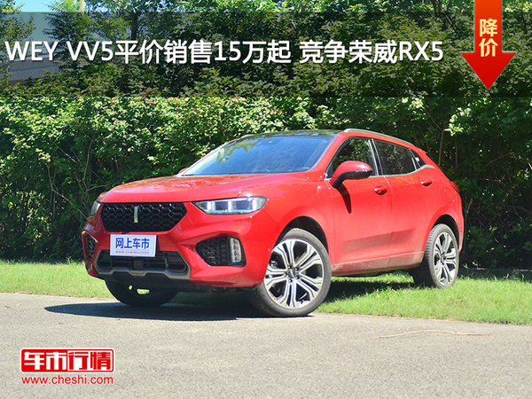 WEY VV5平价销售15万起 竞争荣威RX5-图1