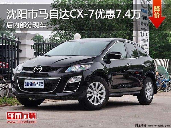 沈阳马自达CX-7最高优惠7.4万元 有现车-图1