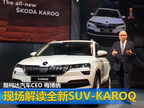 斯柯达新SUV-KAROQ全球首发 国产车11月亮相-图2