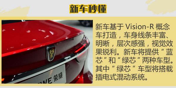 """这个""""网红""""不靠胸 上汽荣威i6广州车展实拍-图2"""