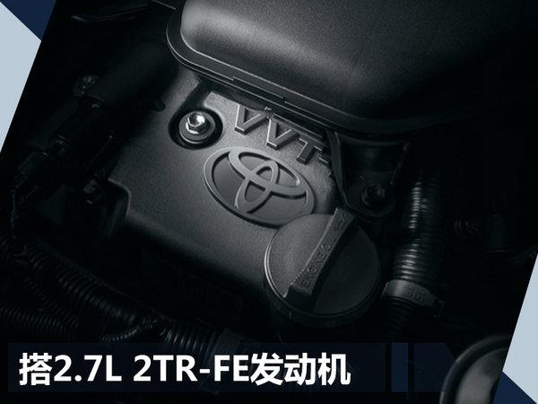 丰田新款普拉多车展正式发布 配置大幅提升-图7