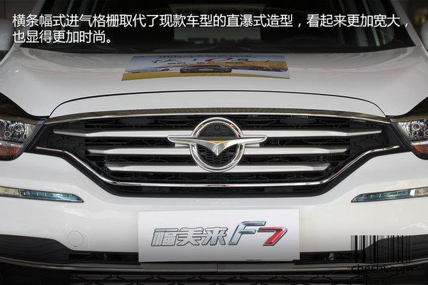 不一般的7座多功能家轿福美来F7合达首发-图4