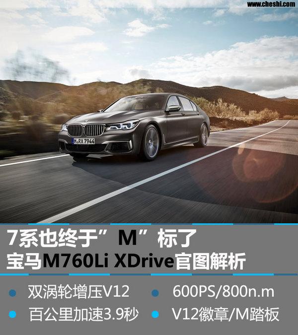"""7系终于""""M""""了 宝马M760Li XDrive官图-图1"""