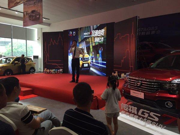 东莞汇冠传祺GS7 GS3新车发布会圆满落幕-图12
