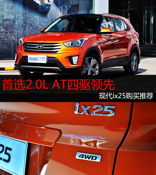 首选2.0L AT四驱领先 现代ix25购买推荐_ix25_导购信息-网上车市