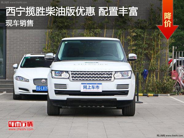 西宁揽胜优惠现车充足 柴油版现价113万-图1