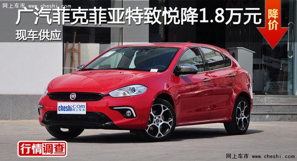 广州广汽菲克菲亚特致悦优惠1.8万元-图1