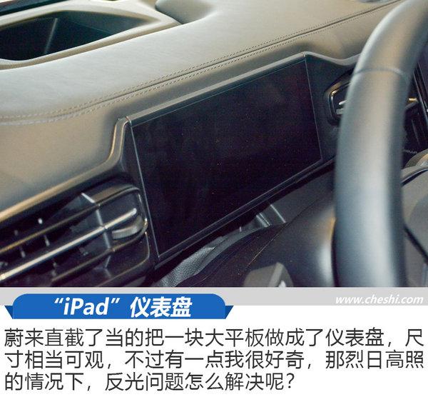 这次买车真得问问需要几节电池了 实拍蔚来ES8-图1