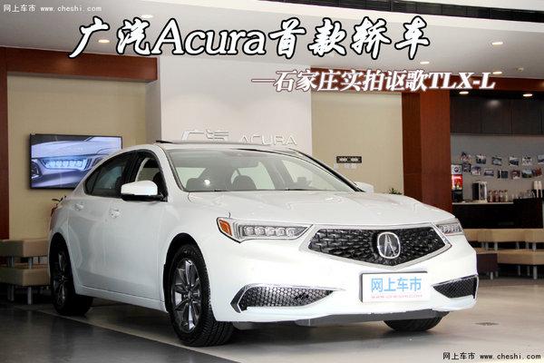 广汽Acura首款轿车 石家庄实拍讴歌TLX-L-图1