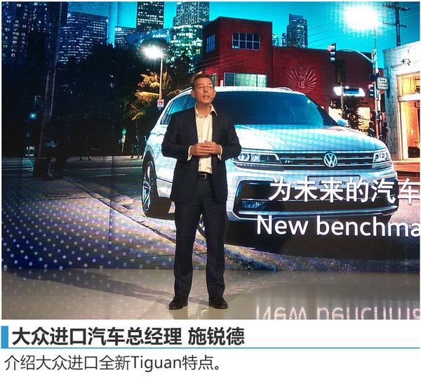 大众进口全新Tiguan正式上市 售26.28万起-图2