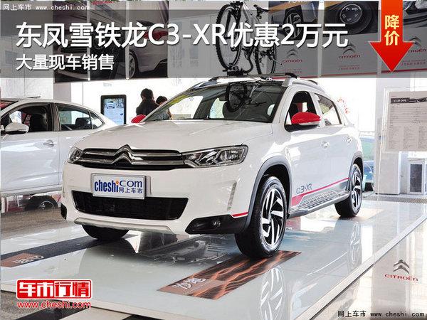 东凤雪铁龙C3-XR 2015款现金优惠2万元-图1