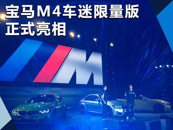 宝马M4车迷限量版正式亮相 将于8月25日上市-图1