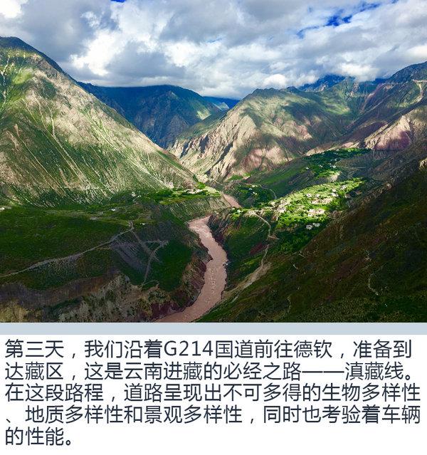 勇闯滇藏线 东风风行景逸X5/X6重走茶马古道-图8
