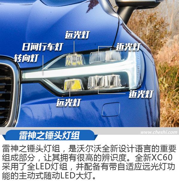 """缩小版""""XC90""""? 试驾体验沃尔沃全新一代XC60-图6"""
