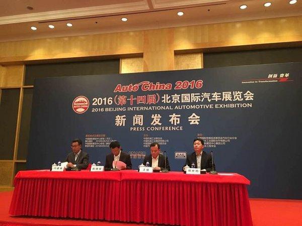 2016北京國際汽車展覽會 于4月25日召開-圖1