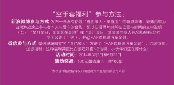 瑞福德汽车金融助力江淮春日购车节高清图片