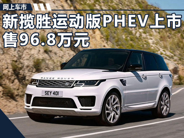路虎新揽胜运动版PHEV正式发布 纯电续航51km-图1