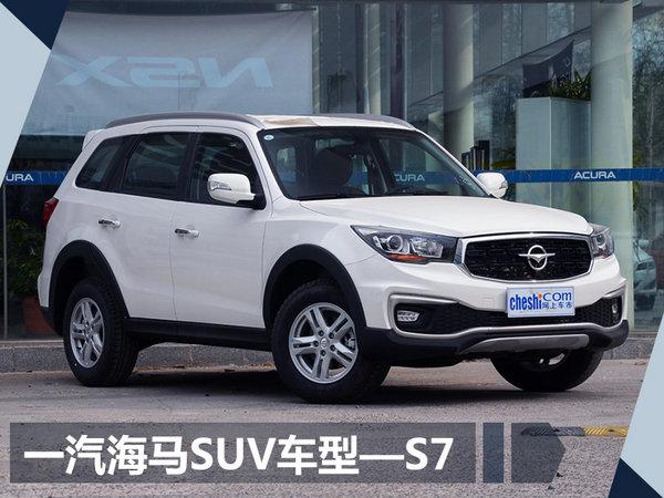 """一汽海马明年更名福美来 正式""""放弃""""SUV业务-图1"""