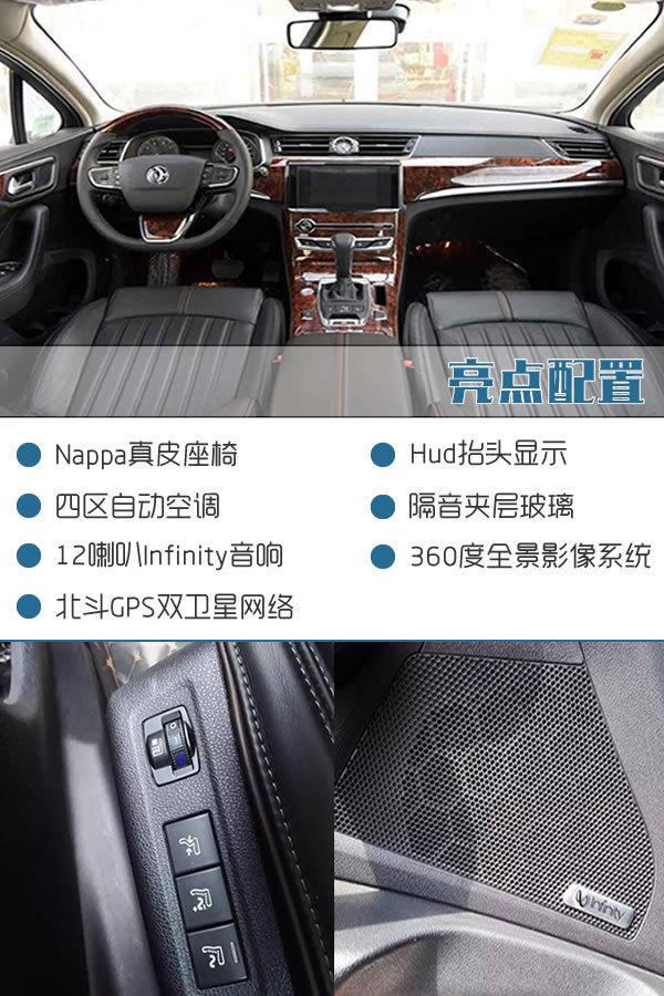 东风A9正式上市 售价11.11-11.11万元-图2