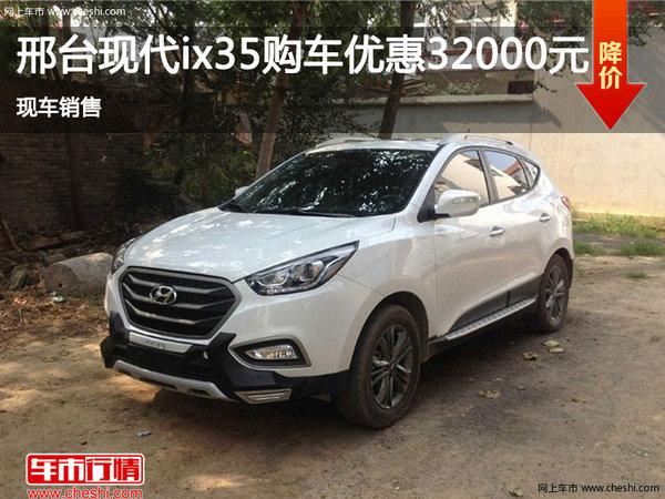 现代ix35优惠3.2万 降价竞争本田CR-V-图1