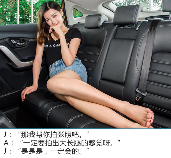 爱上这般舒适感 美女试睡师体验启辰T90-图30