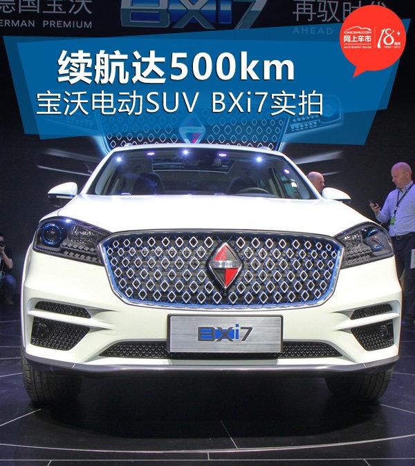 续航达到500km 宝沃纯电动SUV BXi7实拍-图1