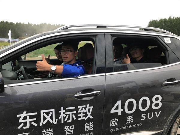 """""""动•感X008 SUV体验营""""引爆济南-图26"""