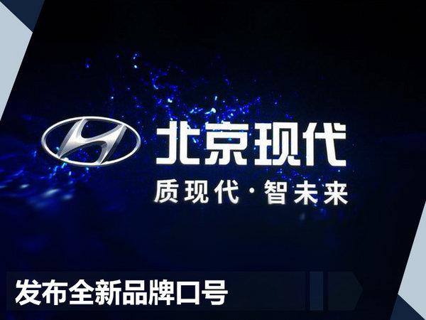 加速本土化2.0战略 北京现代未来要做哪几件事?-图6