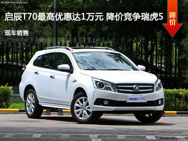启辰T70最高优惠达1万元 降价竞争瑞虎5-图1