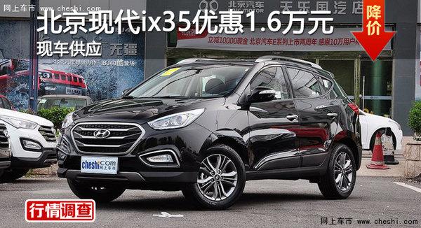 株洲北京现代ix35优惠1.6万元 现车充足-图1