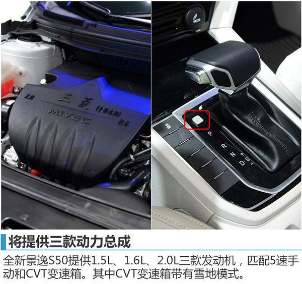 风行景逸S50-中期改款 将于2月18日上市-图5