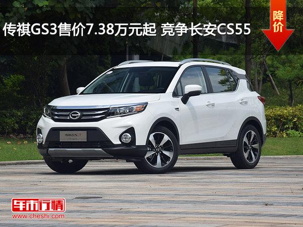 传祺GS3售价7.38万元起 竞争长安CS55-图1