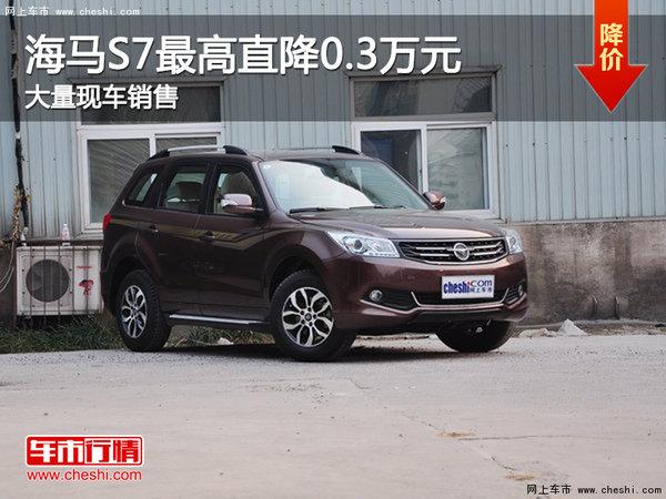 宜昌隆润福马购海马S7 最高优惠0.3万元-图1