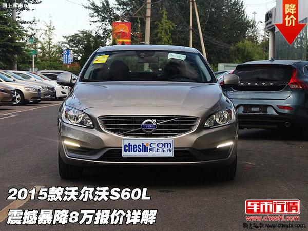 2015款沃尔沃S60L 震撼暴降8万报价详解-图1
