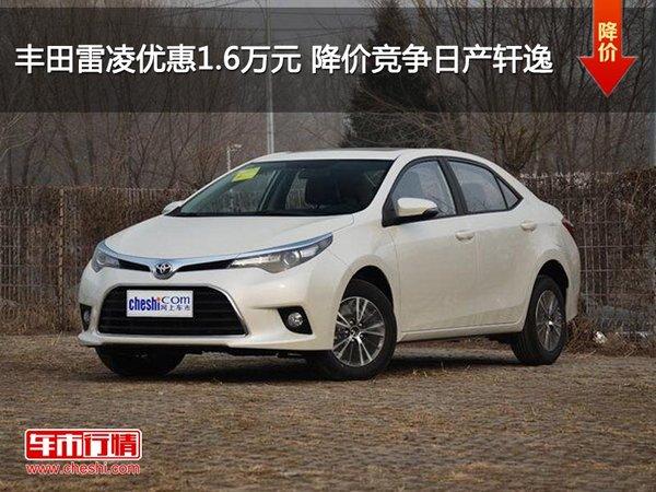 丰田雷凌优惠1.6万元 降价竞争日产轩逸-图1