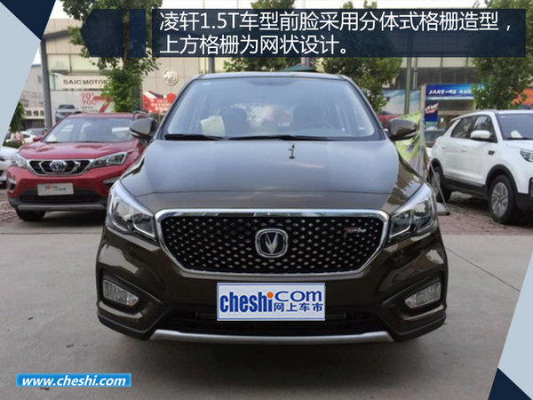 长安凌轩1.5T车型明日正式上市 竞争宝骏730-图2