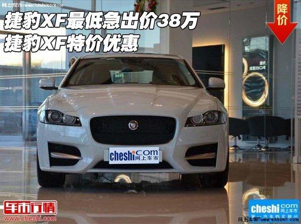 捷豹XF最低急出价38万 捷豹XF特价优惠-图1
