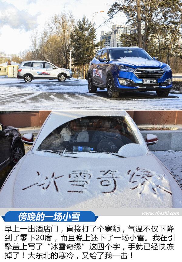 向着冰雪的深处进发 最强中国车·冰雪奇缘Day4-图2